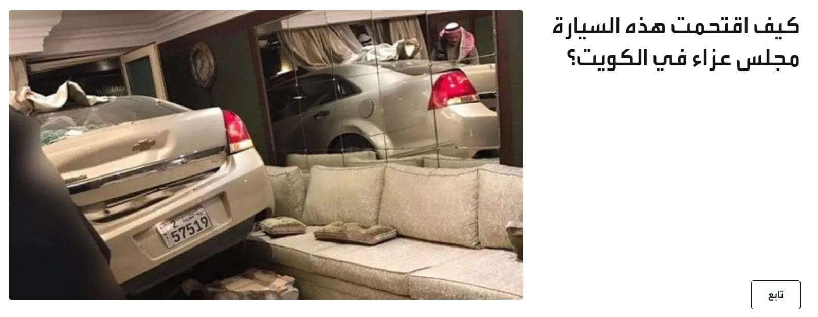 حقيقة اقتحام واحدة كويتية فرح جوزها بالعربية