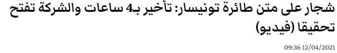 حقيقة فيديو شجار بين سيدتين على طائرة مصر للطيران